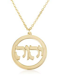 שרשרת קבלה – יהוה ציפוי זהב