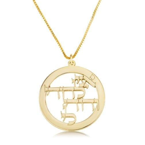 Ani LeDodi VeDodi Li Jewish Necklace - אני לדודי ודודי לי - Beleco Jewelry