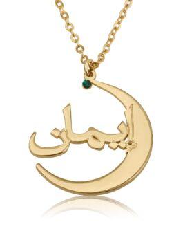 שרשרת שם בערבית בשילוב סהר ואבן לידה