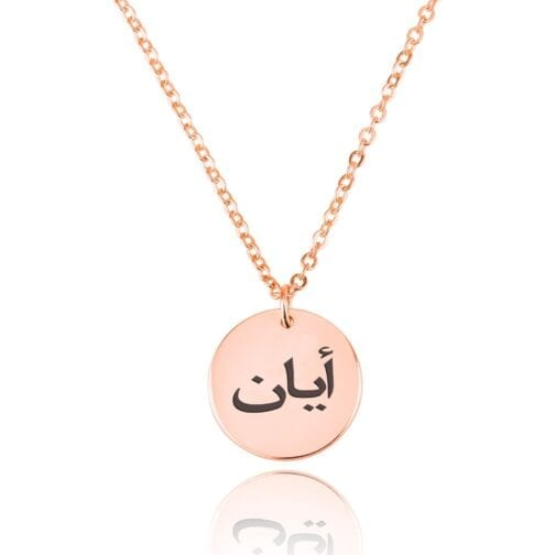 Arabic Font Disc Necklace - Beleco Jewelry