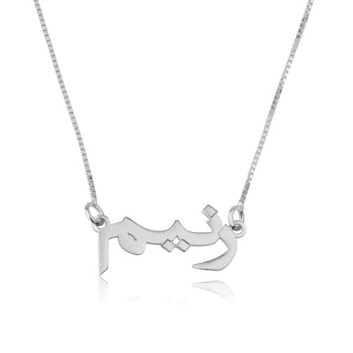 Arabic Name Necklace - Beleco Jewelry