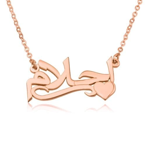 Arabic Name Necklace With Heart - Beleco Jewelry