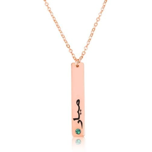 Arabic Vertical Bar Necklace - Beleco Jewelry