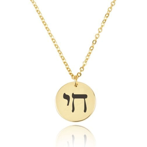 Chai Engraving Disc Necklace - Beleco Jewelry