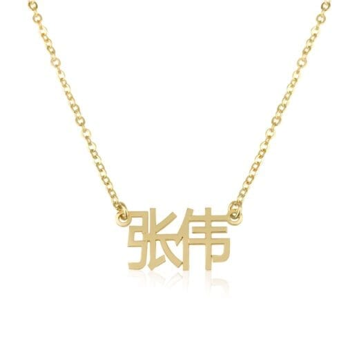 Chinese Nameplate Necklace - Beleco Jewelry