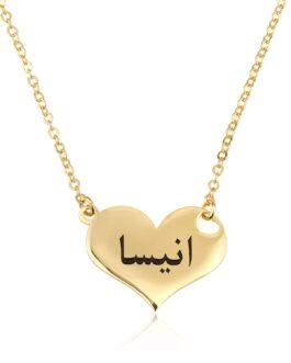שרשרת לב עם חריטה בערבית