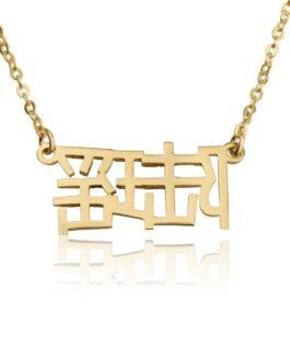 שרשרת שם בסינית בהתאמה אישית