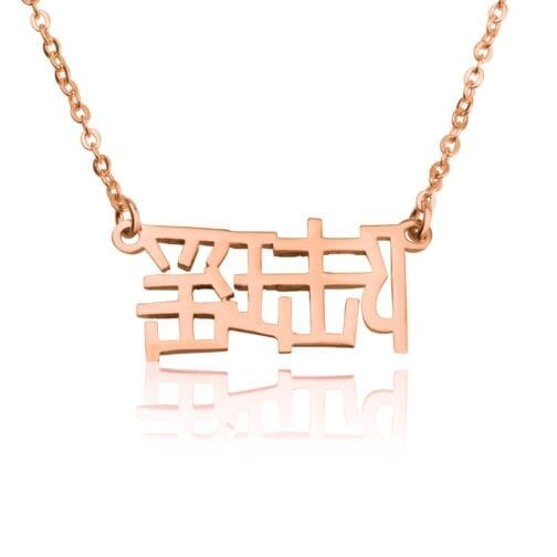 Custom Chinese Name Necklace - Beleco Jewelry