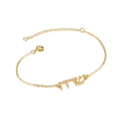 Custom Hebrew Nameplate Bracelet - Beleco Jewelry