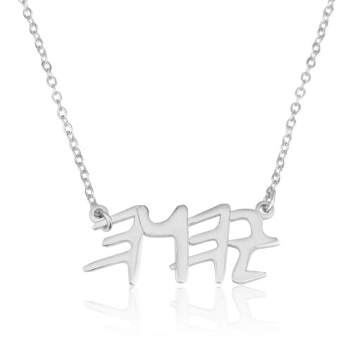 Custom Jehovah Necklace - Beleco Jewelry