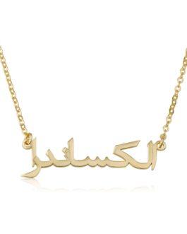 שרשרת עם שם בערבית בהתאמה אישית