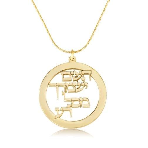 Hashem Yishmarecha Necklace - Beleco Jewelry