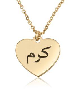 שרשרת לב עם חריטה בשפה הערבית