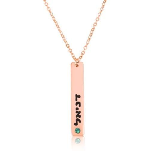 Hebrew Vertical Bar Necklace - Beleco Jewelry