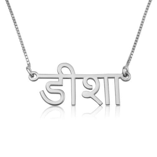 Personalized Sanskrit Name Necklace - Beleco Jewelry