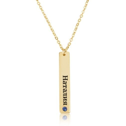 Russian Font Bar Necklace - Beleco Jewelry