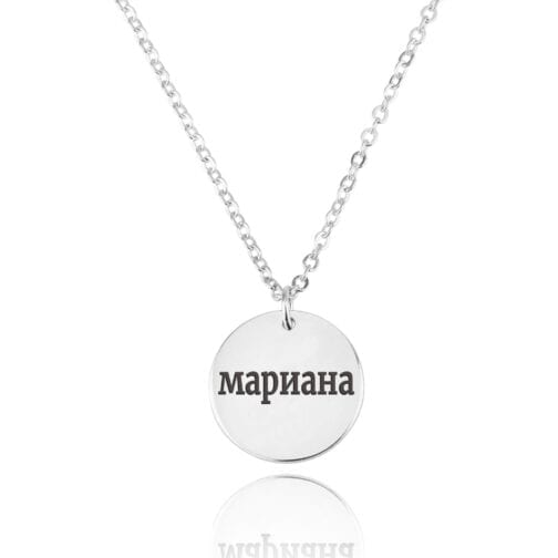 Russian Font Disc Necklace - Beleco Jewelry