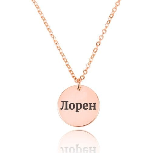Russian Name Disc Necklace - Beleco Jewelry