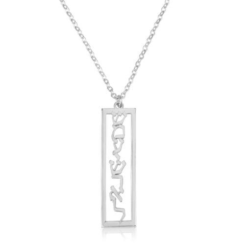 Shema Israel Bar Necklace - שמע ישראל - Beleco Jewelry