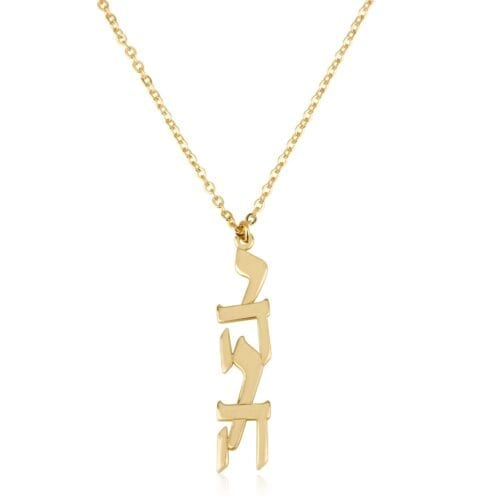 Yahweh Typography Necklace - יהוה - Beleco Jewelry