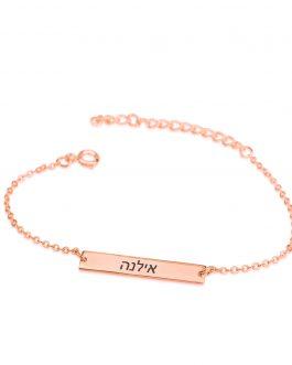 צמיד בר עם חריטת שם בעברית
